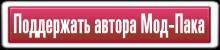 WoT-Lom поддержать автора модпака
