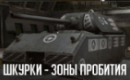 Шкурки и зоны пробитий для World of Tanks
