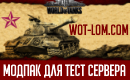 Модпак для тест-сервера World of Tanks