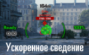 Ускоренное сведение для World of Tanks