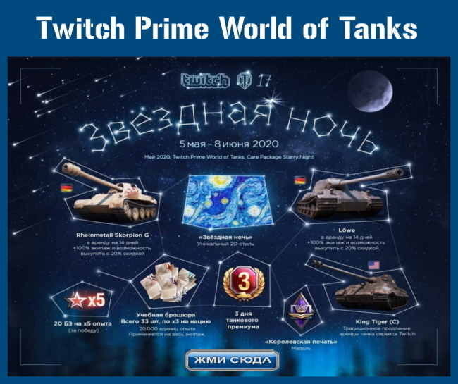 Twitch Prime World of Tankss