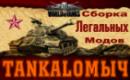 Tankalomыч - сборка легальных модов ворлд оф танкс