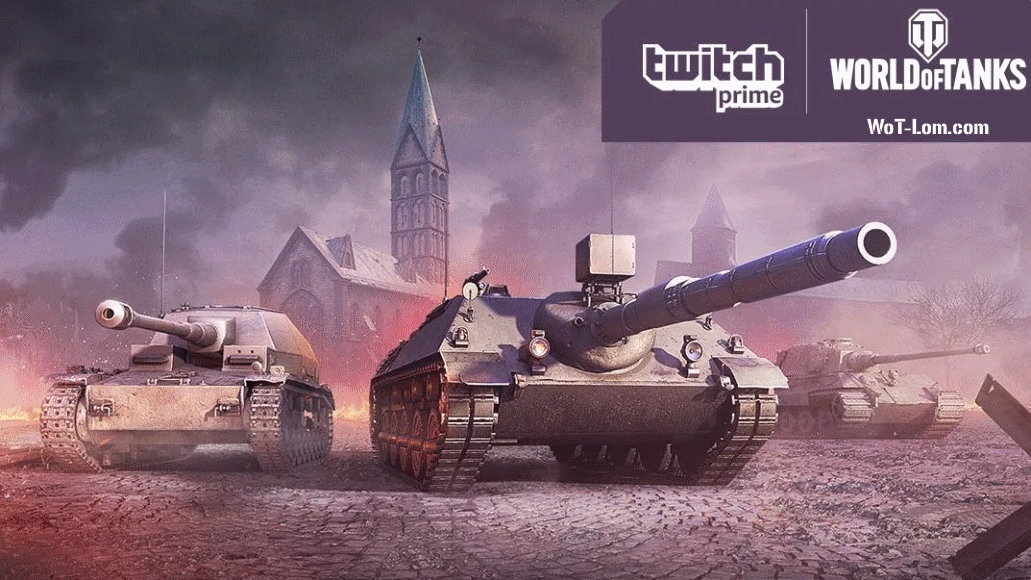 Twitch Prime World of Tanks от wot-lom