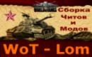 WoT-Lom / Читерский модпак для World of Tanks