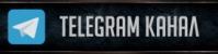 Telegram группа сайта WoT-Lom.com