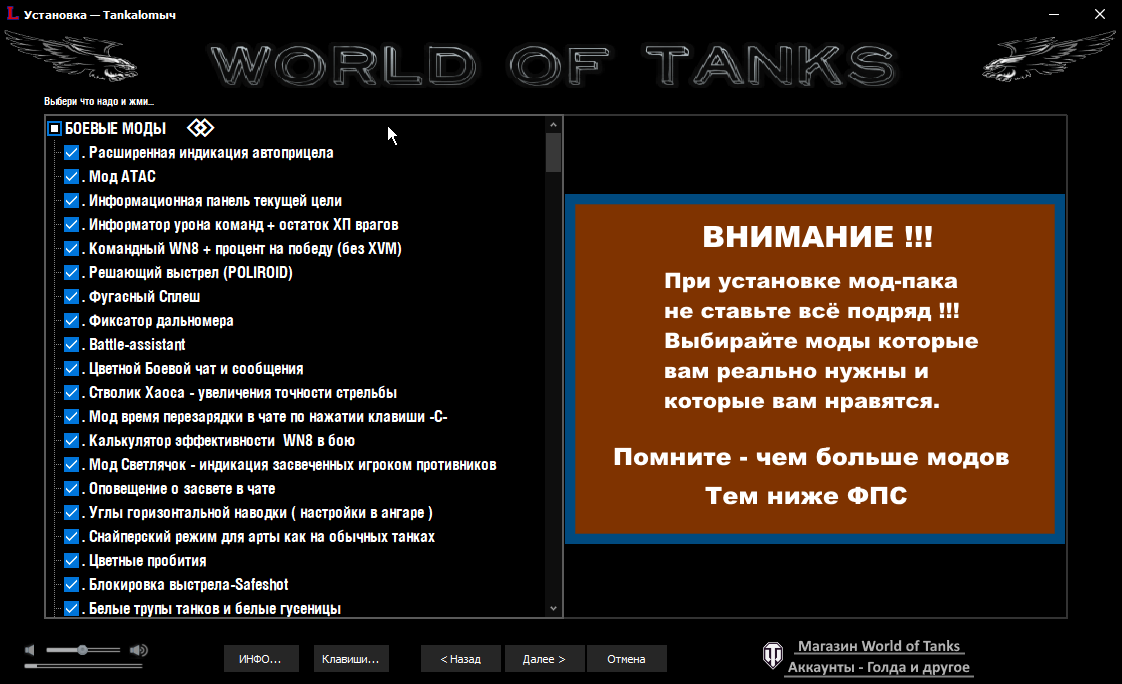 Tankalomыч / Модпак для World of Tanks
