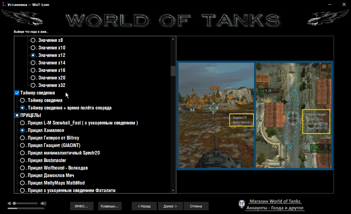WoT-Lom / Модпак World of Tanks