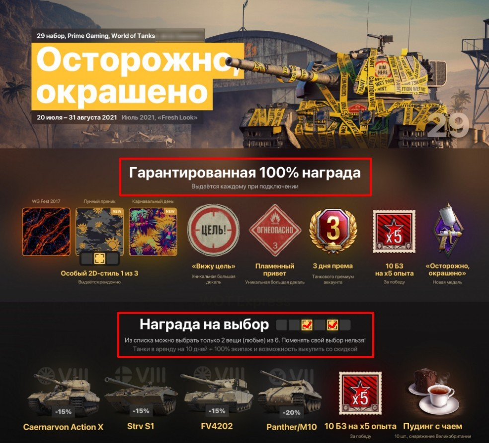 Twitch Prime World of Tanks